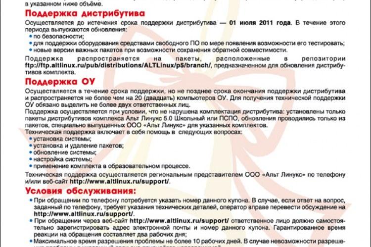 Альт Линукс 5.0 Школьный (Коробочный). Купон технической поддержки