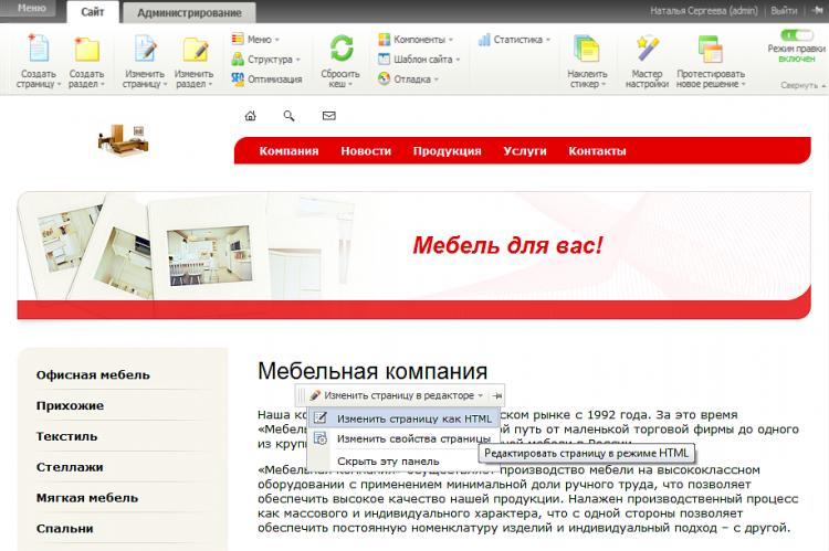 1С-Битрикс: Управление сайтом. Управление сайтом из публичной части