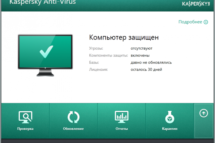 Kaspersky Anti-Virus 2014. Работа с антивирусом стала еще более простой и удобной.