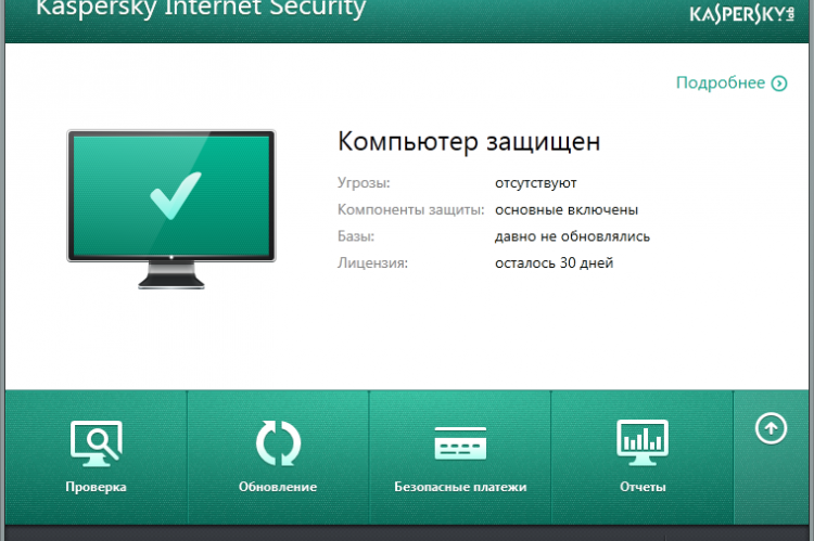 Kaspersky Internet Security 2014. Дизайн интерфейса обеспечивает еще более удобное и приятное взаимодействие с продуктом.