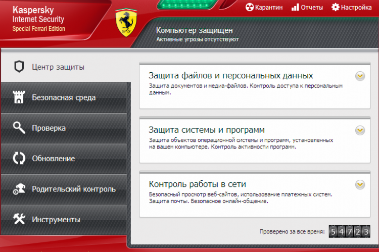 Kaspersky Internet Security Special Ferrari Edition. Интерфейс программы