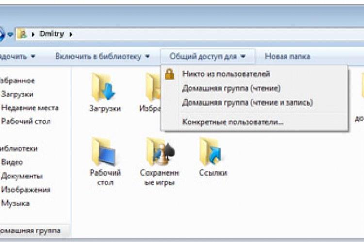 Windows 7. Удобный общий доступ к файлам по сети (Домашняя группа)