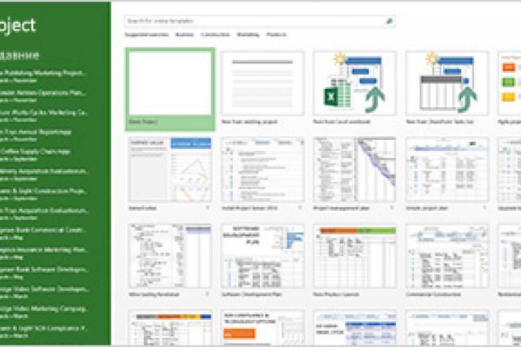 Project стандартный 2013. Простота планирования и управления проектами