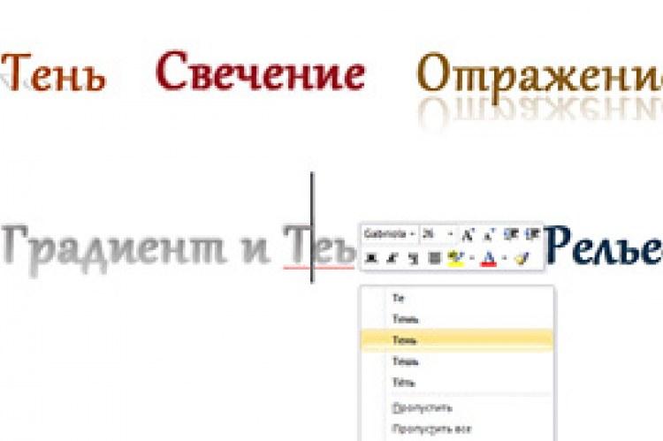 Microsoft Office Word 2010. Теперь к тексту можно применять многие эффекты, которые ранее использовались для рисунков и графических элементов