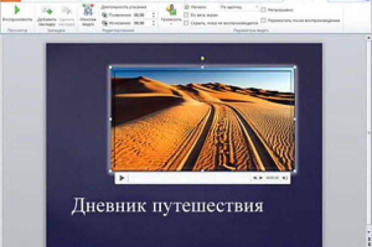 Теперь в презентациях PowerPoint можно использовать внедренные видеоклипы