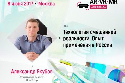 AR/VR/MR Conference: о пользе MR для корпораций и экономии на HoloLens расскажет Александр Якубов