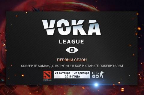 VOKA запускает собственную киберспортивную лигу и приглашает на турнир по Dota 2 и Counter-Strike: Global Offensive