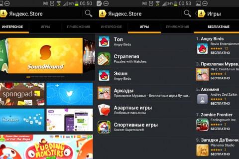 Яндекс.Store