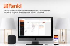 Fanki – HR платформа для Автоматизации и Учёта отпусков, больничных, отгулов и других запросов от сотрудников.