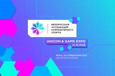 Белорусская ассоциация компьютерного спорта откроет на Unicon-2021 киберспортивную арену для всех желающих