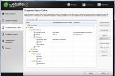 Создание карты сайта WebSite X5 Compact 9