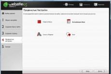 Продвинутые настройки WebSite X5 Compact 9
