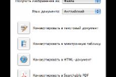 Легкость использования ABBYY FineReader Express Edition for Mac