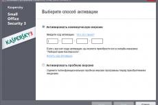 Kaspersky Small Office Security 2014. Активация