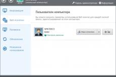 Kaspersky Small Office Security 2014. Веб-политики