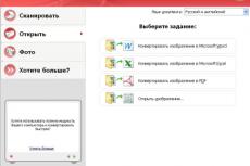 Сценарии перевода изображения в разные форматы документов