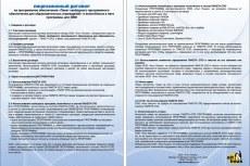 Альт Линукс 5.0 Школьный (Коробочный). Лицензионный договор