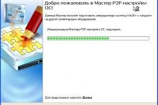 Мастер P2P настройки ОС. Подготовит ОС к загрузке на новое оборудование