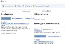 1С-Битрикс: Управление сайтом. Представление блогов