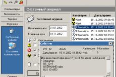 ESMART® Cafe. Скриншоты программы