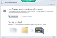 Kaspersky CRYSTAL 2014. Шифрование данных