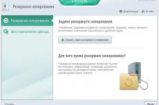 Kaspersky CRYSTAL 2014. Резервное копирование