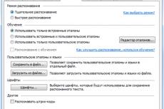 Настройка параметров для распознавания