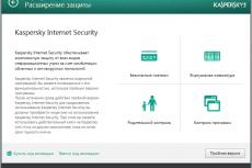 Kaspersky Anti-Virus 2014. Расширение функционала до уровня Kaspersky Internet Security обеспечит оптимальную защиту компьютера.
