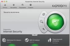 Kaspersky Internet Security 2014. Усовершенствованный интерфейс защиты для Mac OS и поддержка дисплеев Retina делает работу с программой еще более удобной.
