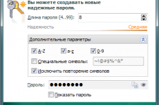 Kaspersky Password Manager 2013. Генератор паролей