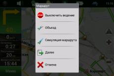 Навител Навигатор. Россия. Меню