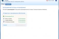 TuneUp Utilities 2012 StartUp Optimizer