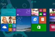 Windows 8.1. Начальный экран