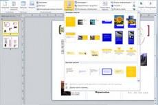 Вставка и настройка контента из коллекций встроенных и веб-блоков