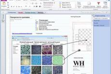 Office Home and Student 2010. Упорядочение данных, связанных с домашним хозяйством, в одной удобной области