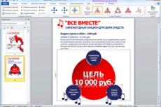 Office Home and Student 2010. Создание качественных отчетов, резюме и информационных бюллетеней