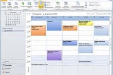 Microsoft Office Home and Business 2010. Поддержка синхронизации со своими клиентами и календарем