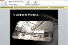 Презентацию можно демонстрировать в удаленном режиме независимо от того, установлено ли на компьютерах пользователей приложение PowerPoint.