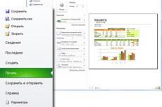 Microsoft Office Excel 2010. Возможность работать быстрее и удобнее