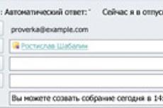 Microsoft Office Outlook 2010. Отправка сообщений электронной почты именно тем, для кого они предназначены